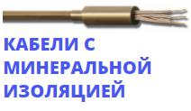 Каталог КАБЕЛЬНО-ПРОВОДНИКОВОЙ продукции